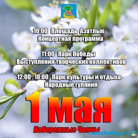 расписание праздничных мероприятия 1 мая