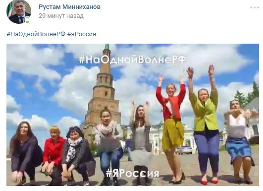 день россии флешмоб